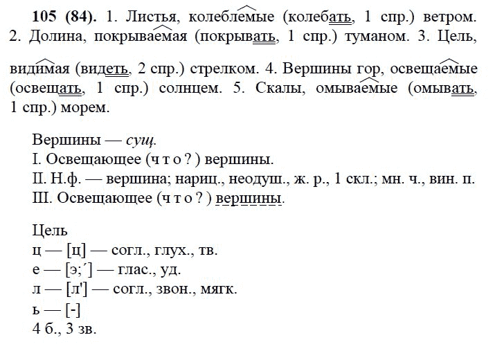 языку7 русскому решебник класс по