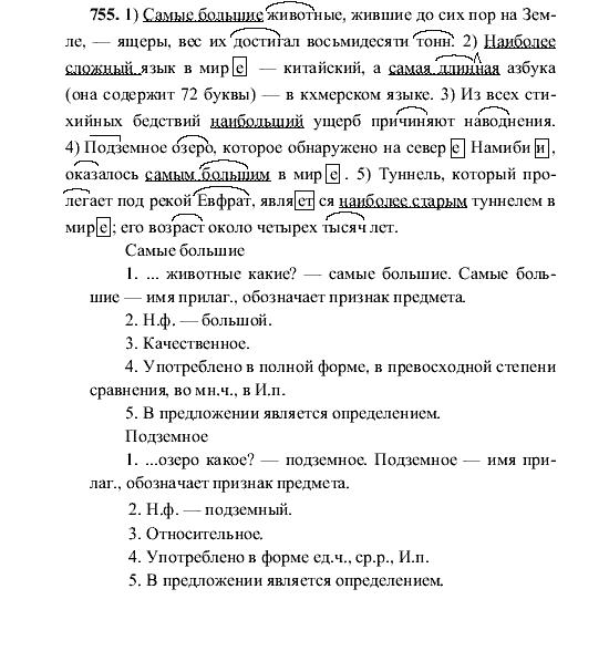 гдз по русскому языку 5 класс разумовская сайт 5+