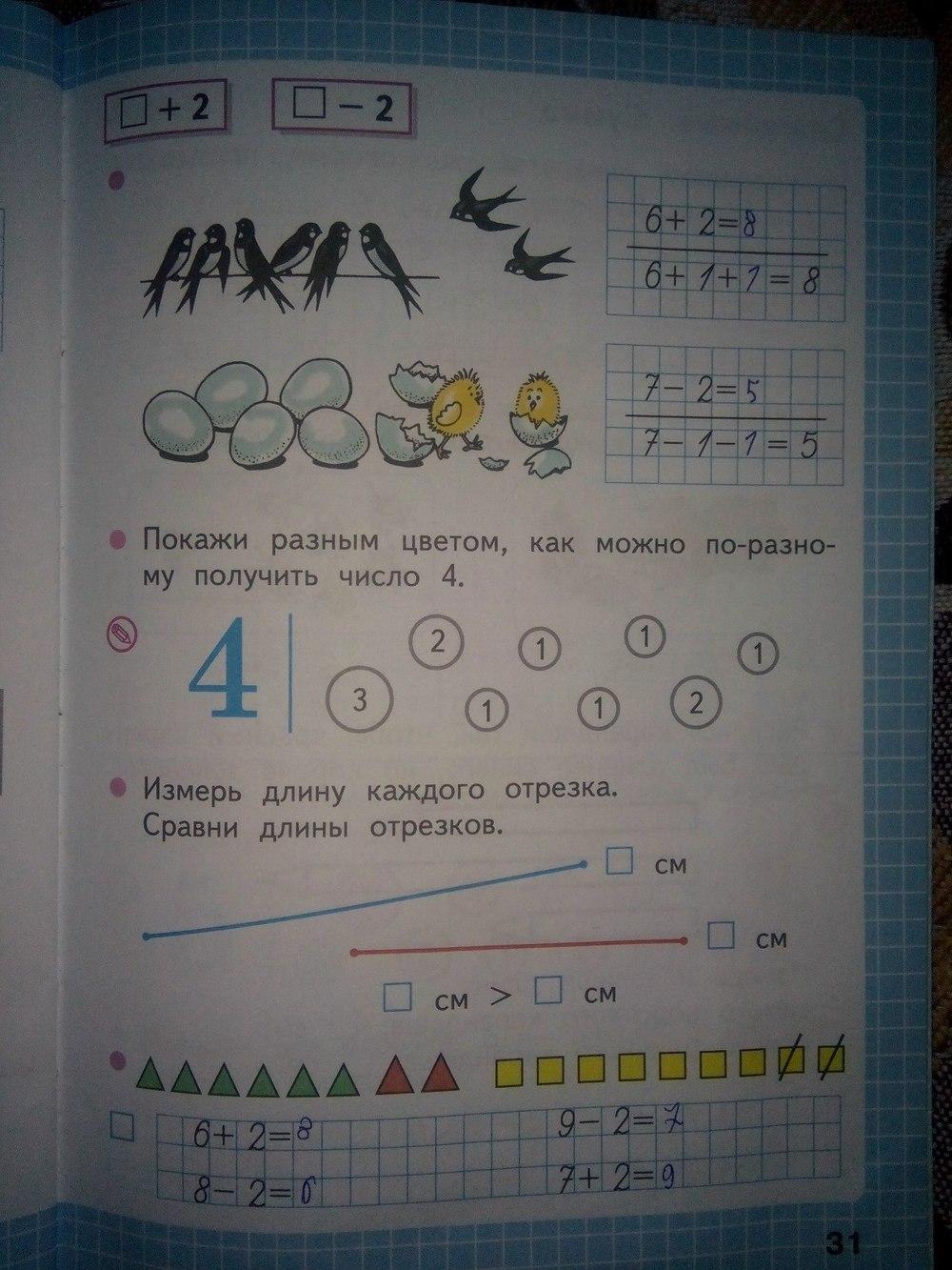 Решебник для 1 класса по математике моро рабочая тетрадь