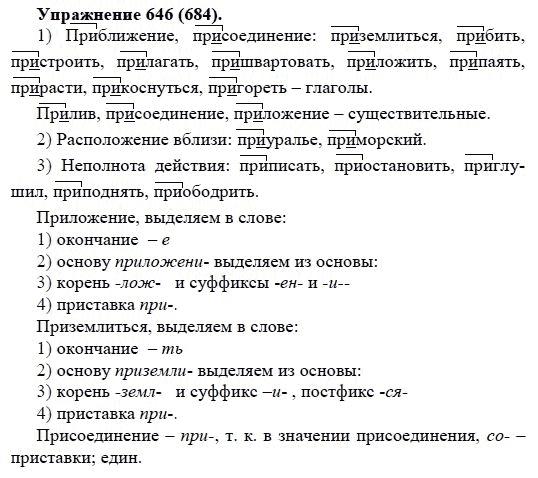 Класса державин языку г русскому по гдз 5