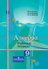 Рабочая тетрадь по алгебре 9 класс. К учебнику Ю.М. Колягин, М.В. Ткачёва Н.Е. Фёдорова М.И. Шабунин