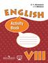 English-VIII. Activity Book, О. В. Афанасьева, И. В. Михеева, М.: Просвещение