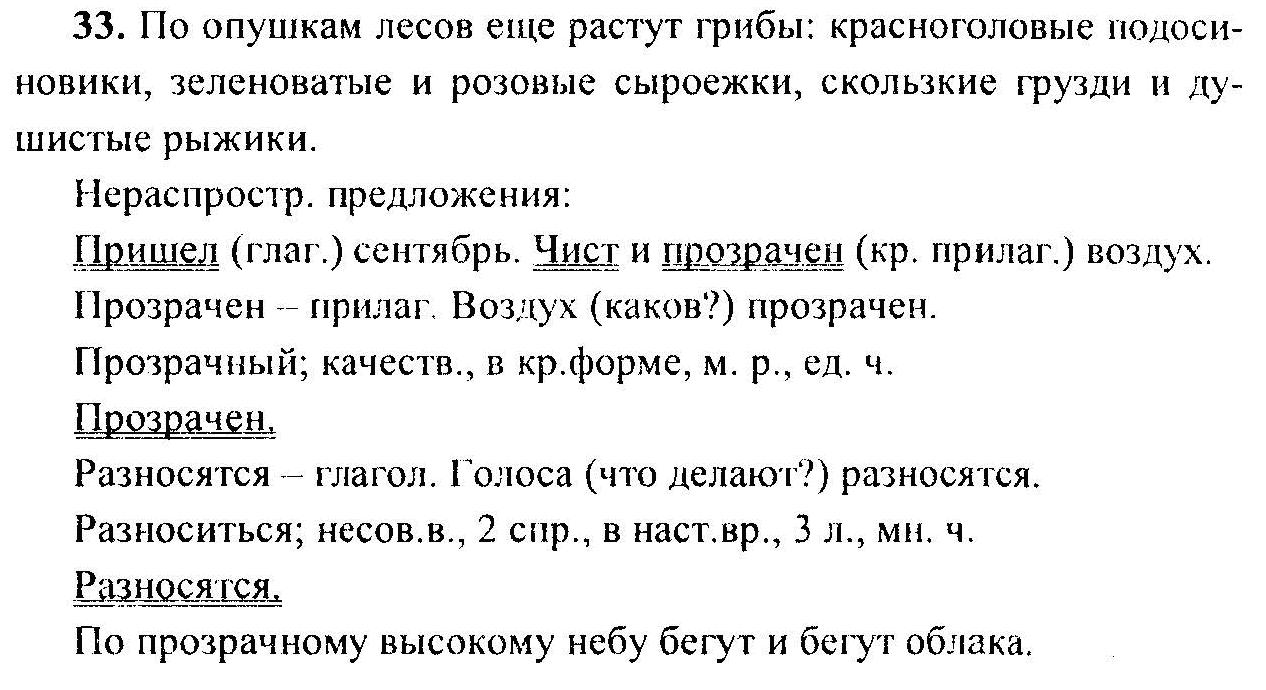 Языку русский 6 2019 класс гдз по