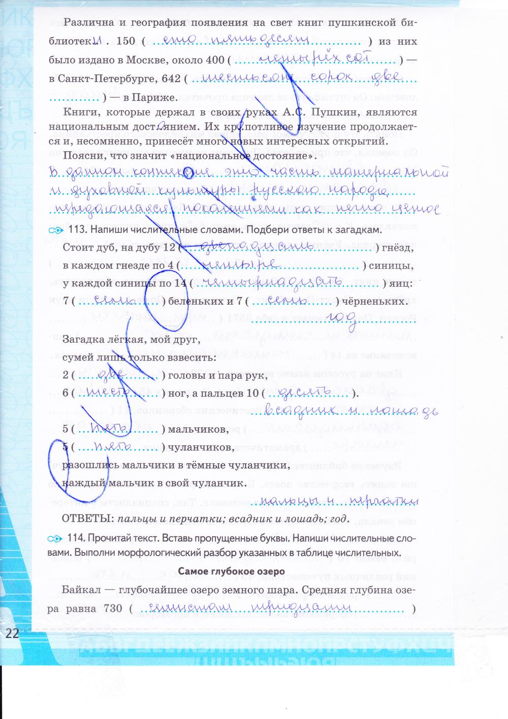 ладыженской тростенцов 6 гдз баранова тетрадь русскому рабочая по класс