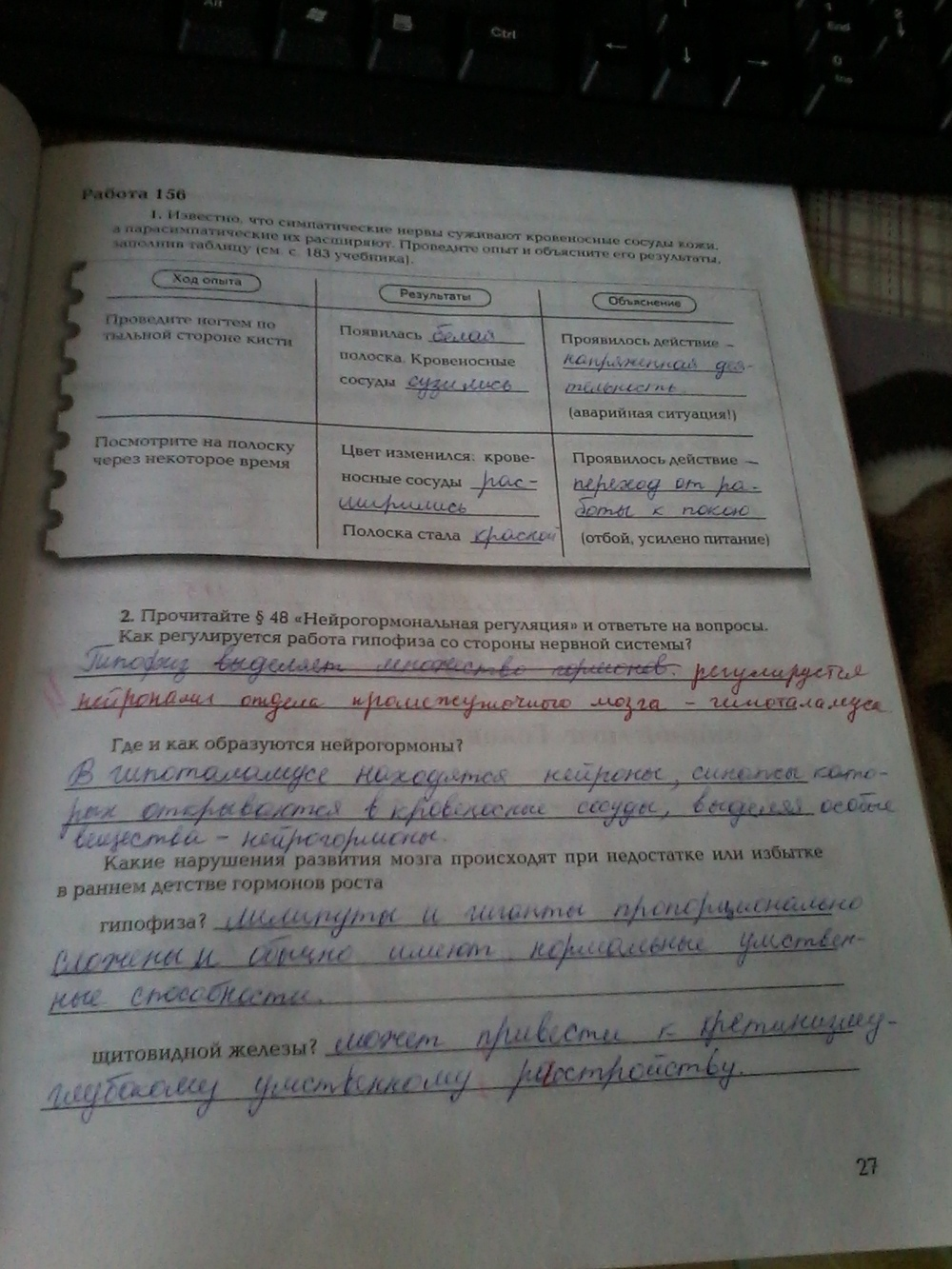 себя 8 класс проверь ответы учебник по гдз биологии