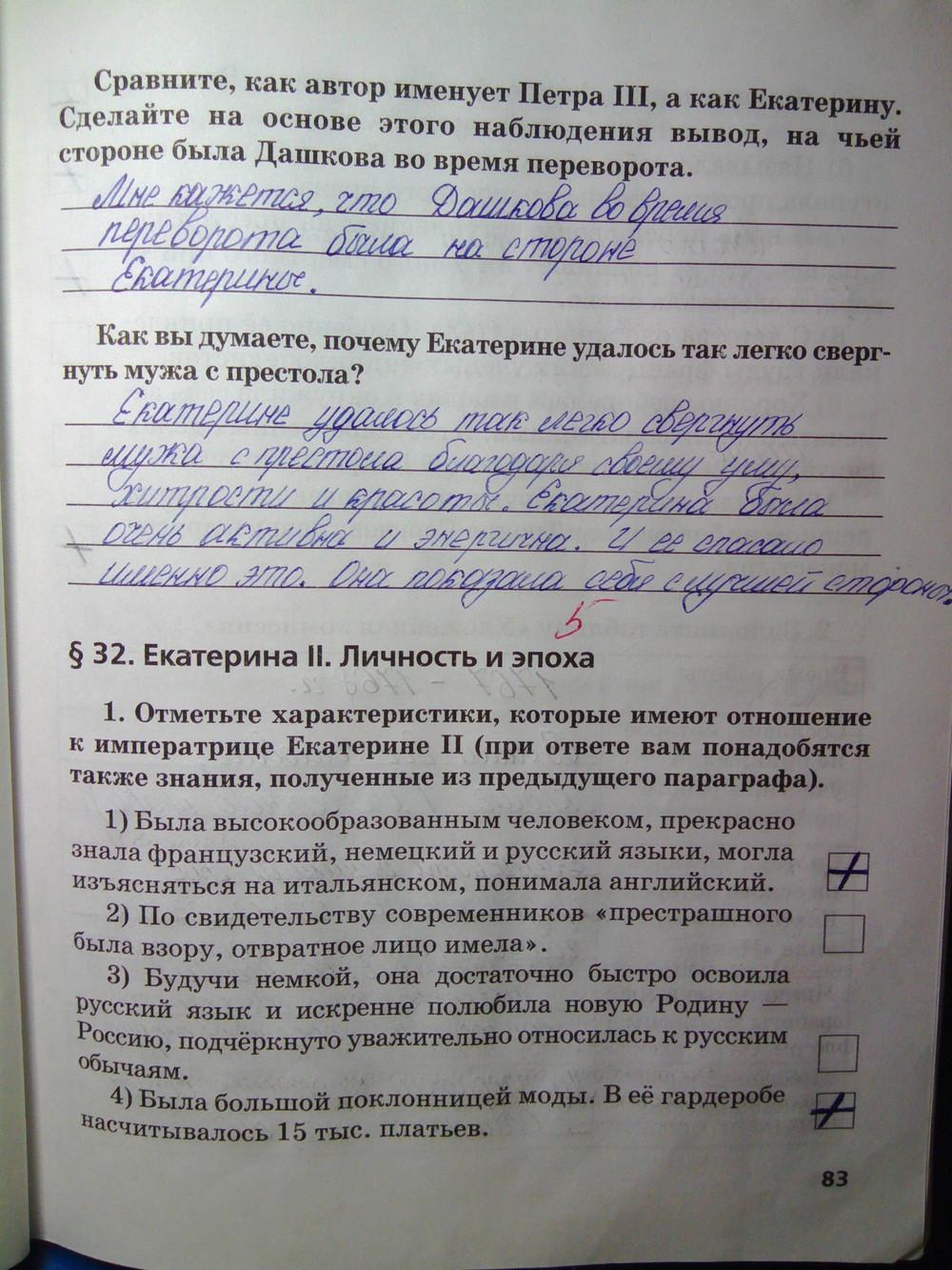 Гдз По Истории России 7класс Рабочая Тетрадь К Учебнику Пчелова