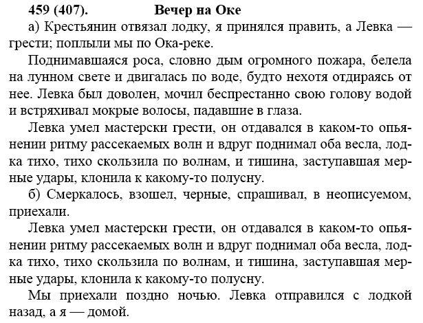 русский язык 7 класс решебник белый