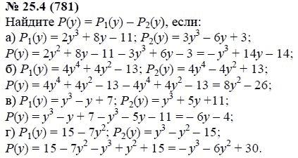 гдз решебник по алгебре 7 класс 2 часть задачник