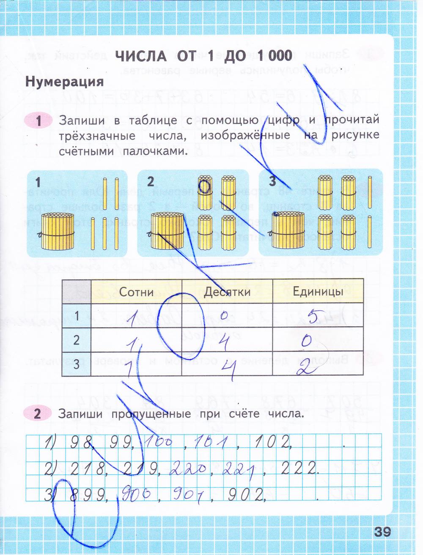 Решебник По Математике 3 Класс Моро 2 Часть Рабочая Тетрадь Все Ответы