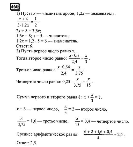 Путина гдз от часть петерсон 6 1 класс