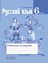Рабочая тетрадь по русскому языку 6 класс, Ефремова Е.А.