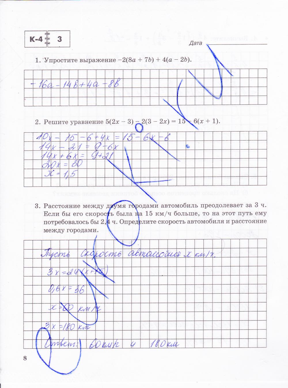 Гдз 6 класс тетрадь для контрольных работ зубарева мордкович