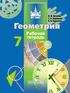 Рабочая тетрадь по геометрии 7 класс, Бутузов В. Ф., Кадомцев С. Б., Прасолов В. В.