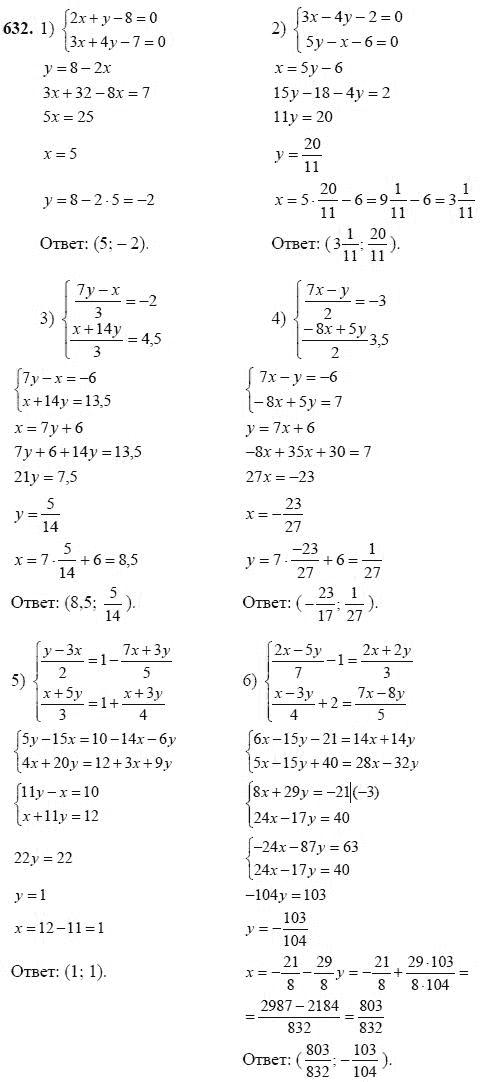 7 632 номер класс алгебре гдз по