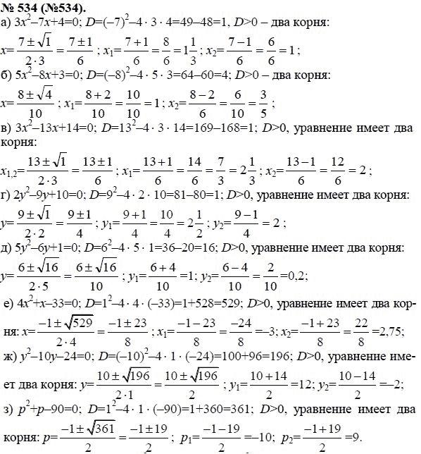 ГДЗ Алгебра 7 класс Ю. Н. Макарычев