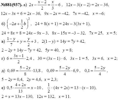 Гдз По Алгебре 7 Класс Номер 881