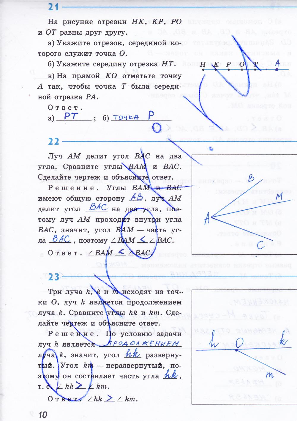 Гдз к рабочей тетради 10 класс по геометрии 7