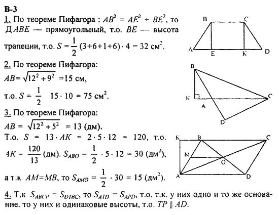 геометрия i подробный решебник