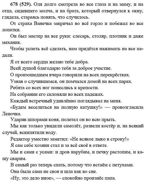 языку 6 гдз упр 678 русскому по класс