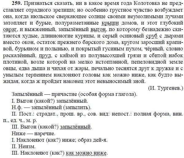 Списать гдз по русскому за 8 класс ладыженская
