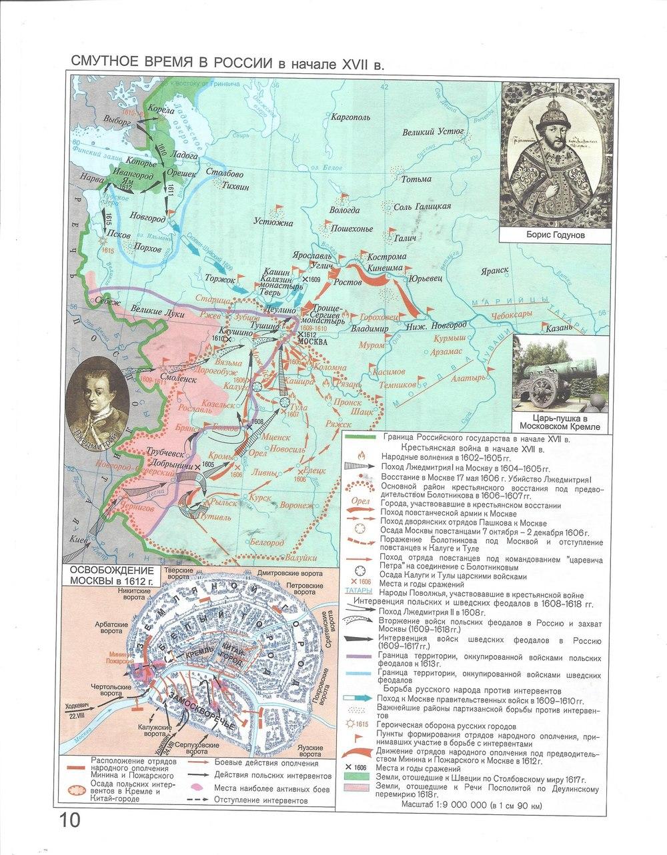 гдз по контурным картам 7 класса по истории россии