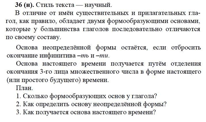 слово 8 гдз класс русский