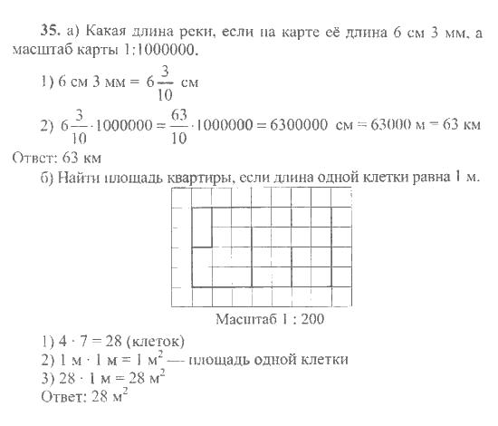 дм математика класс гдз по 6