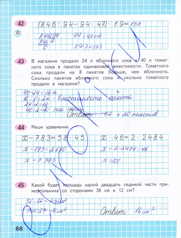 Гдз по математике 4 класс волкова 2 часть ответы рабочая те