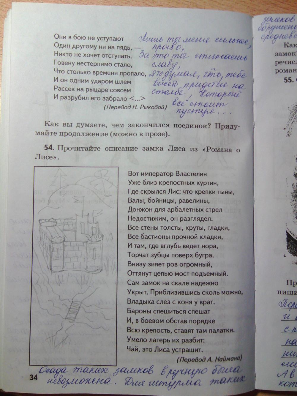 6 гдз бойцова к учебнику м истории а класс по