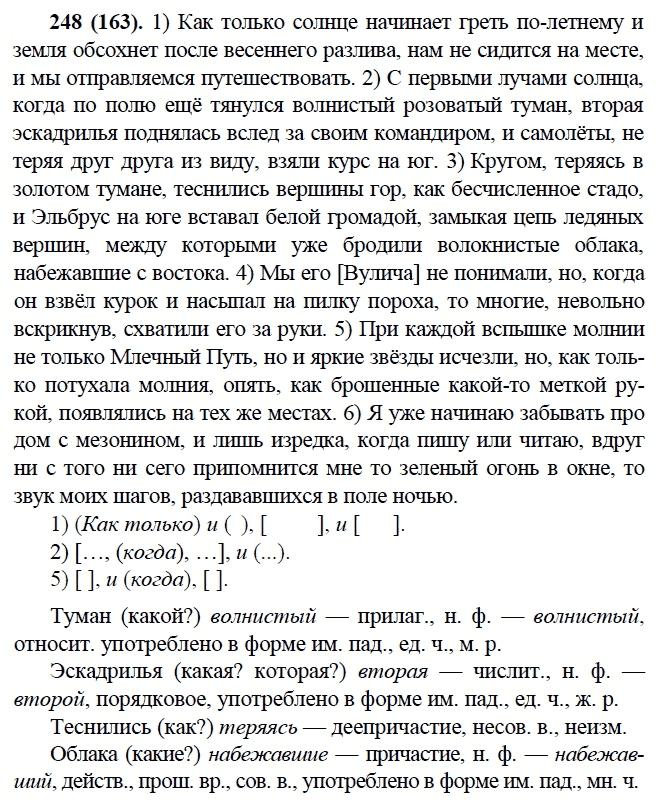 гдз русский 9 класс 2005 год