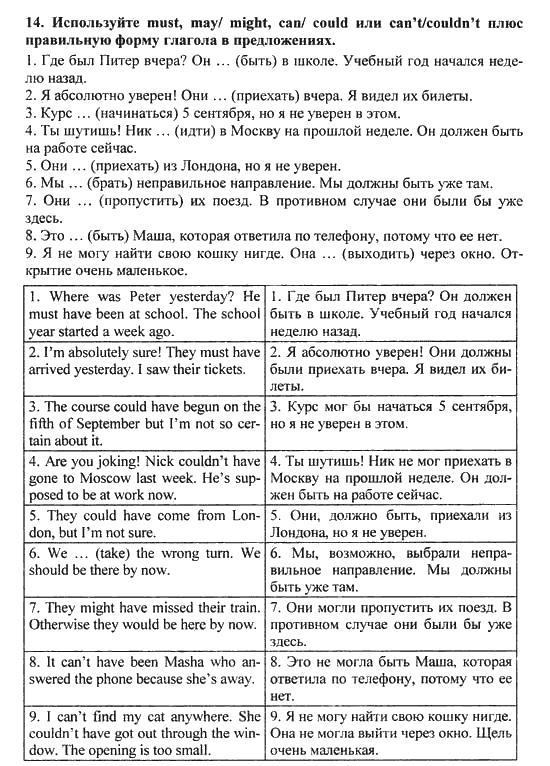 упражнений 10 класс перевод гдз английскому по