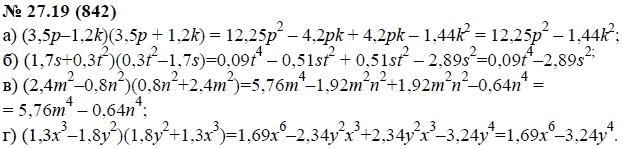 Гдз По Алгебре 2 Часть 7 Класс Задачи