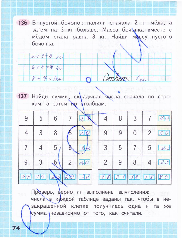 Гдз по математике рабочая тетрадь номер 2