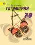 Геометрия 7-9 класс, А.В. Погорелов, М.: Просвещение