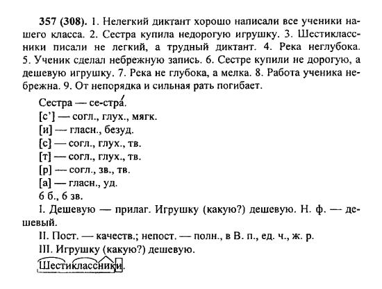 Русский Язык 6 Класс Гдз Куприн