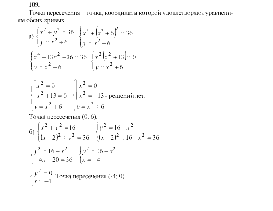 Часть 9 гдз 2 алгебра мордкович от путина класс задачник