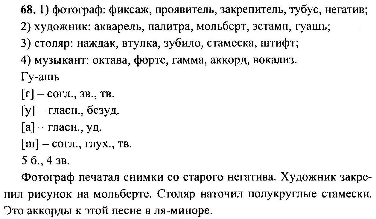 68 класс 6 номер по языку гдз русскому