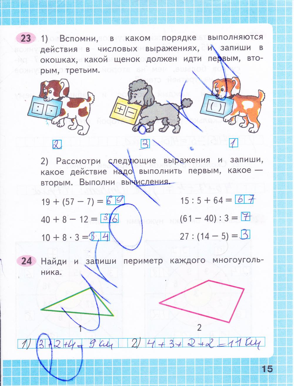 математике гдз класс вторая моро первый по