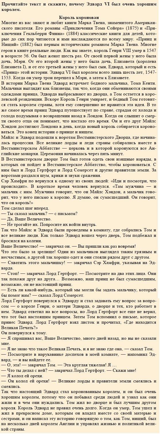 Афанасьева языку reader перевод гдз 6 по класс английскому