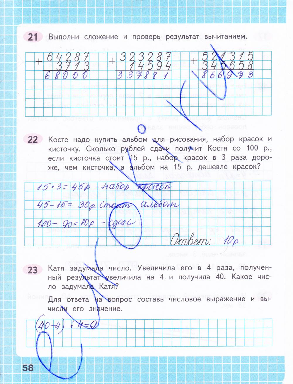 Решебник по тетради математике 4 класс