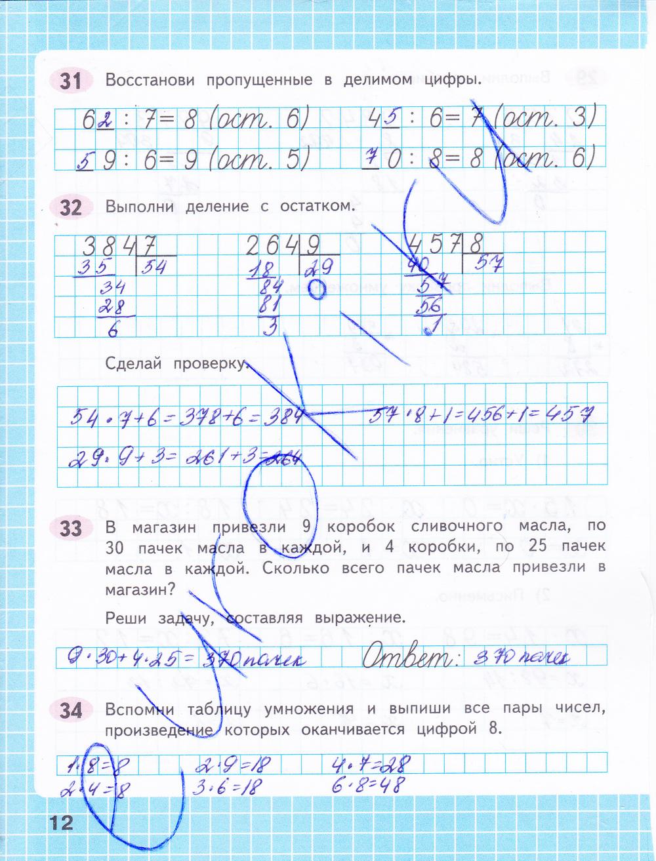 Гдз математика 4 класс волков рабочая тетрадь