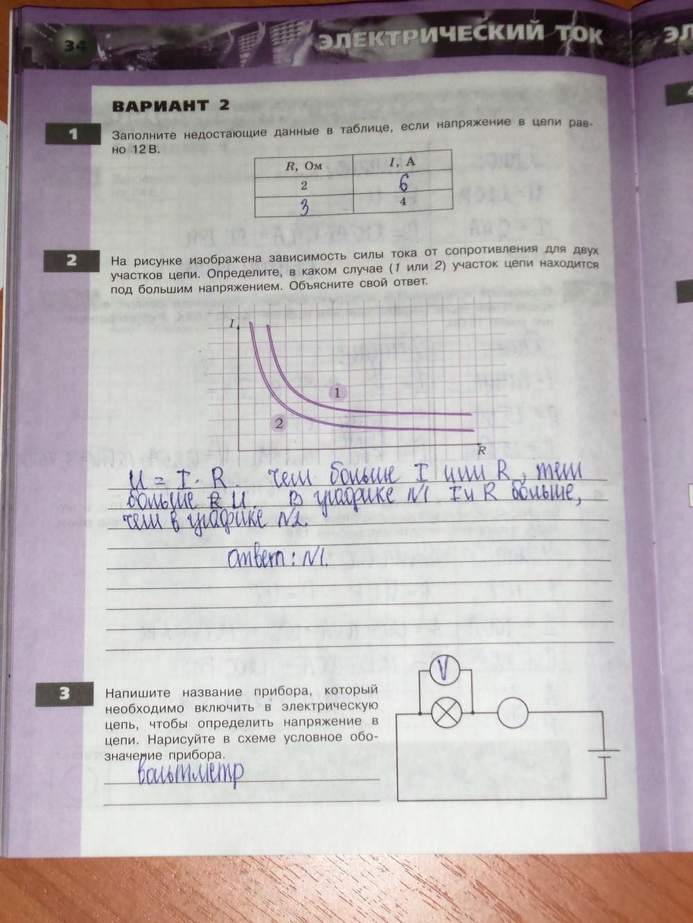 Физика 9 класс экзаменатор решебник