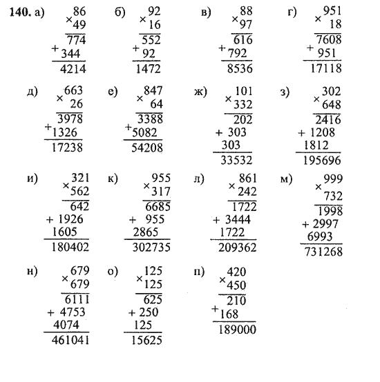 быстро гдз по математике