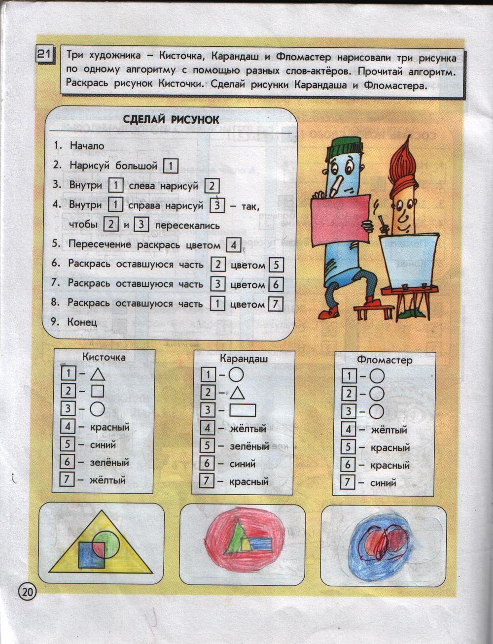 Гдз По Информатики 4 Класс 1 Часть Горячев