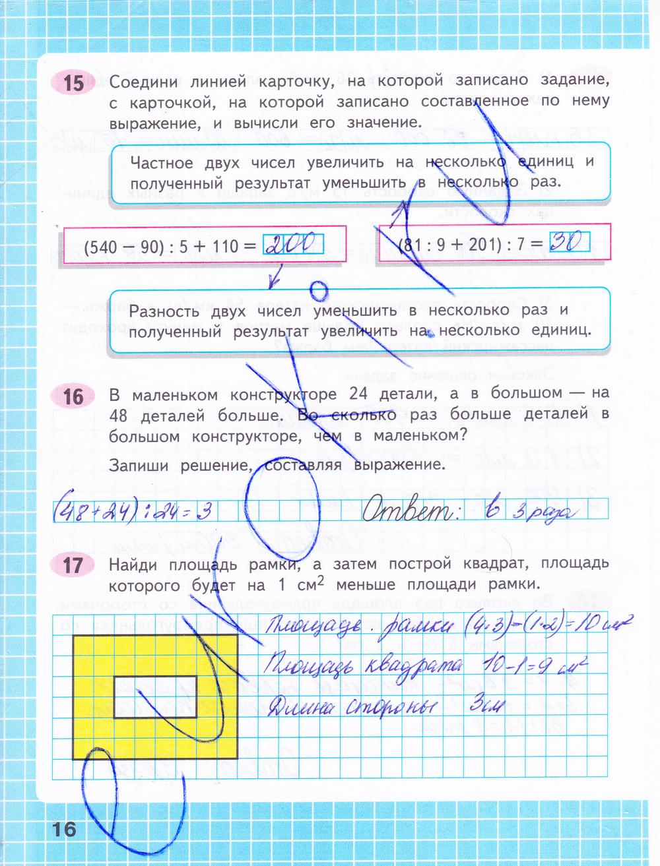 решебник по рабочий тетрадь по математике 4 класс 2 часть ответы