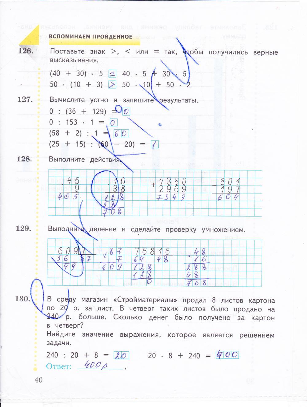 1 класс часть тетрадь 1 рабочая юдачева математика рудницкая 4 гдз