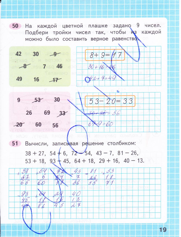 гдз по математике в рабочей тетради за 2 класс