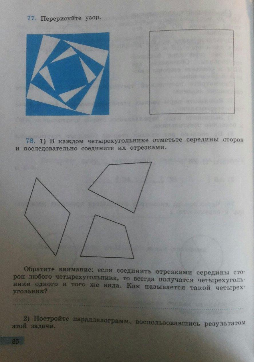 Рослова математике 6 гдз рабочая а.бунимович по тетрадь класса