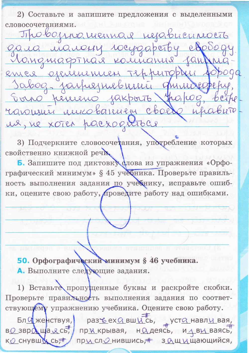 рабочая тетрадь русский язык 6 класс львова 2 часть гдз
