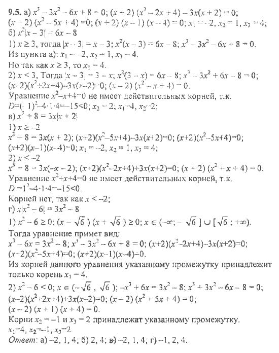 8 класса сборник гдз по задач алгебре